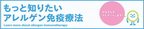 減感作療法に関する正確な情報